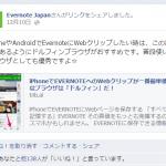 EVERNOTE関連の記事をEvernote Japanさんに取り上げていただいた件
