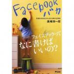 Facebookの楽しみ方はこの本で学べ!