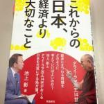 [書評] これからの日本、経済より大切なこと
