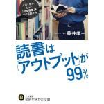 [書評] 読書は「アウトプット」が99%