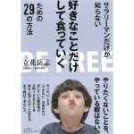 立花岳志さんの新刊「サラリーマンだけが知らない好きなことだけして食っていくための29の方法」が発売されました!