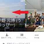 FacebookのiPhoneアプリに新機能 ヘッダー画像がスクロールできる!