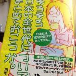 [書評]そろそろ日本の全世代についてまとめておこうか。田中稲 著