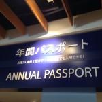 京都水族館の年間パスポートを更新!