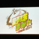『野球まみれ 〜 一勝懸命2017 〜』オリックス・バファローズ2017年の新キャッチフレーズはこれだ!!